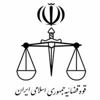 السلطة القضائية لجمهورية إيران الإسلامية
