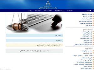 كيفية متابعة ملف قضائي
