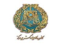 نقابة المحامين الإيرانية