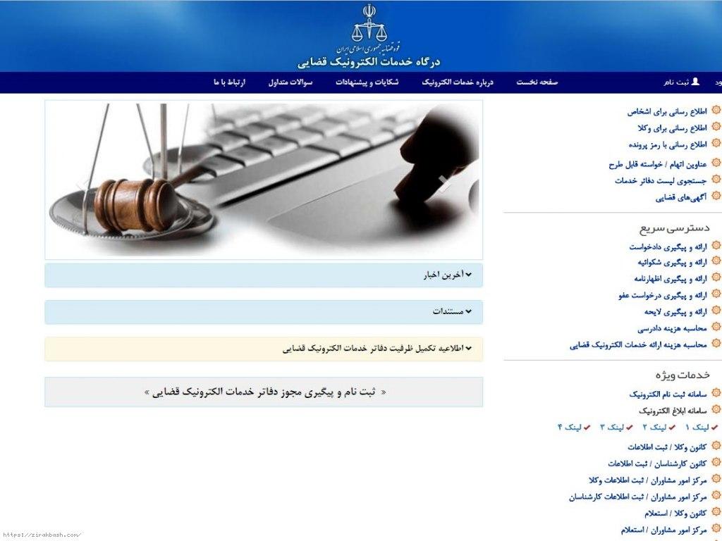 نحوه پیگیری پرونده قضایی