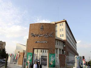 مراکز شورای حل اختلاف مشهد