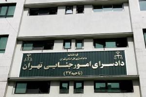 آدرس و شماره تماس تمامی دادگاه ها و مجتمع های قضایی تهران